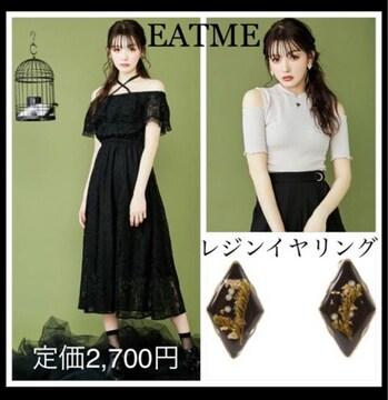 定価2,700円 レジンイヤリング Black【新品】EATMEイートミー