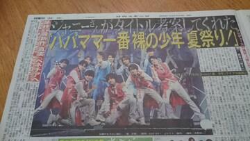 ラスト�@【美 少年・HiHi Jets】2019.7.19 日刊スポーツ