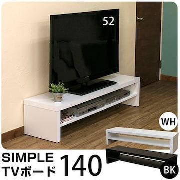 SIMPLE TVボード 140幅 BK/WH