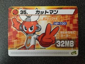 ★ロックマンエグゼ6 改造カード『35.カットマン』★