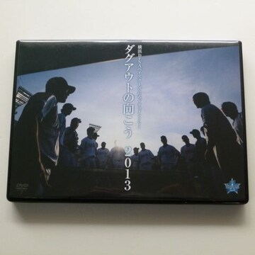 DVD ダグアウトの向こう 2013 横浜DeNAベイスターズ / 送料込み