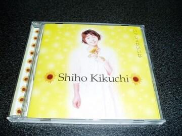 CD「菊池志穂/いっしょがいいな」98年盤 菊地志穂 桂木綾音