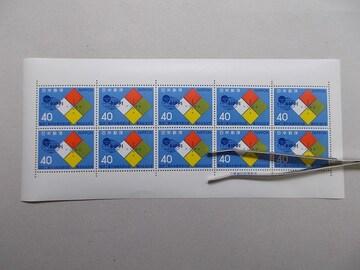 【未使用】1966年 国際工業所有権東京総会記念  1シート