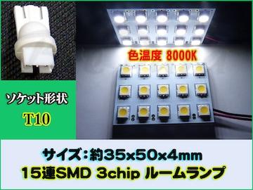 ★超爆光 激安 15連SMD 3chip 白(8000K) T10ソケット