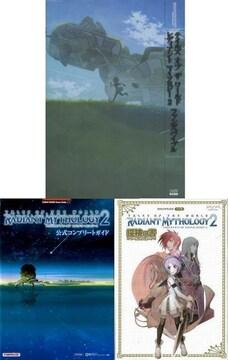 PSP テイルズオブザワールド レディアントマイソロジー2 攻略本など3冊