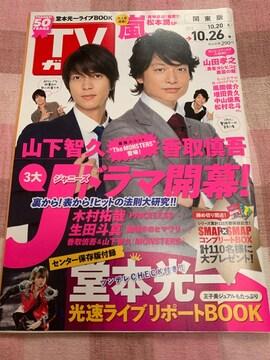 ★1冊/TVガイド 2012.10.20〜 関東版