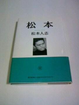 帯付 初版本 松本 松本人志 / お笑い 芸人 ダウンタウン 松ちゃん