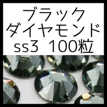 【100粒ブラックダイヤモンドss3】正規スワロフスキー