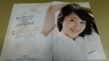 ★AKB48・向井地美音★グラビア雑誌.切抜き・8P。同梱可。