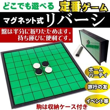 リバーシ マグネット式 程よい盤サイズ25×25cm Ah164