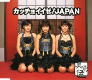 CD*<カッチョイイゼ!JAPAN/美勇伝>