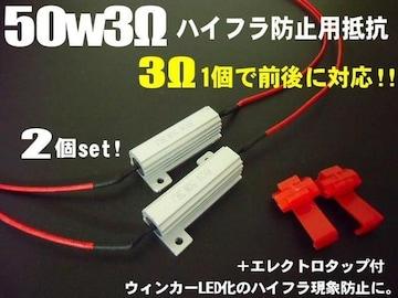12V/50W3Ω/前後に対応!ハイフラ防止用抵抗1台分/LEDウィンカー