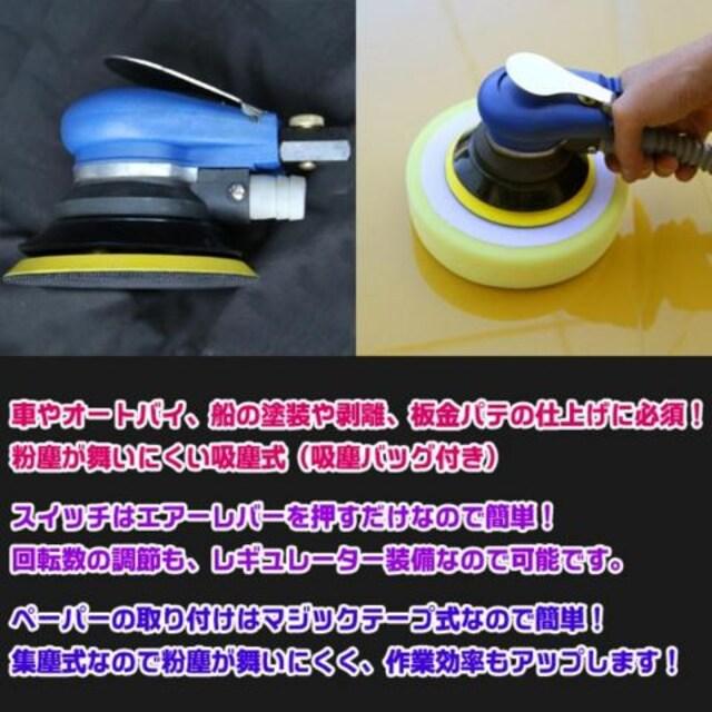 板金仕上げ 集塵式 ダブルアクション オービタルエアーサンダー < 自動車/バイク