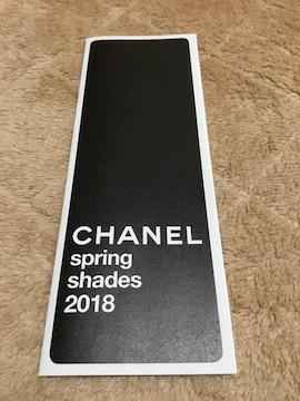 CHANEL化粧品 最新カタログ 2018  春