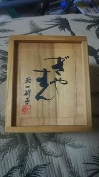 北海道小樽♪北一硝子♪手作りグラス『ぎゃまん』化粧箱付き