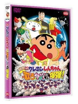 DVD新品 映画 クレヨンしんちゃん嵐を呼ぶ 歌うケツだけ爆弾!