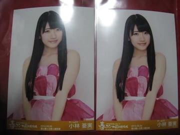 限定SKE48 2枚セット 公式生写真 小林亜実 非売品 未使用