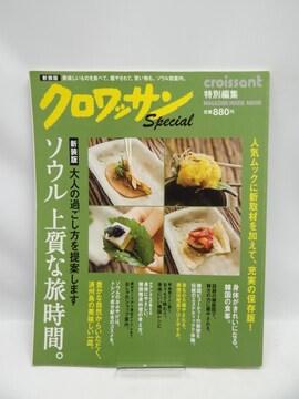 2005 クロワッサン特別編集 新装版 ソウル 上質な旅時間。