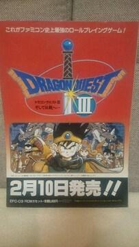 貴重!当時モノ ファミコン ドラクエ�V カタログ(パンフレット) 1988 ラスト出品