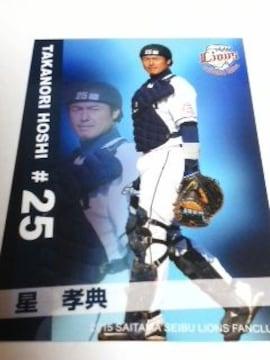 埼玉西武ライオンズ 2015 ファンクラブ限定トレーディングカード 25 星孝典選手