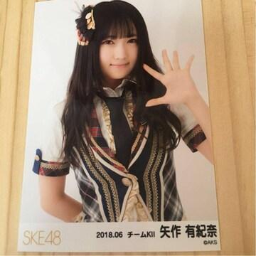 SKE48 矢作有紀奈 2018.06 生写真 AKB48