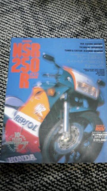 HONDA NSR250R スタイルブック  < 本/雑誌の