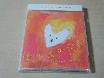CD「KoKoRo-Dozen Hearts バックストリート・ボーイズ高嶋ちさ子