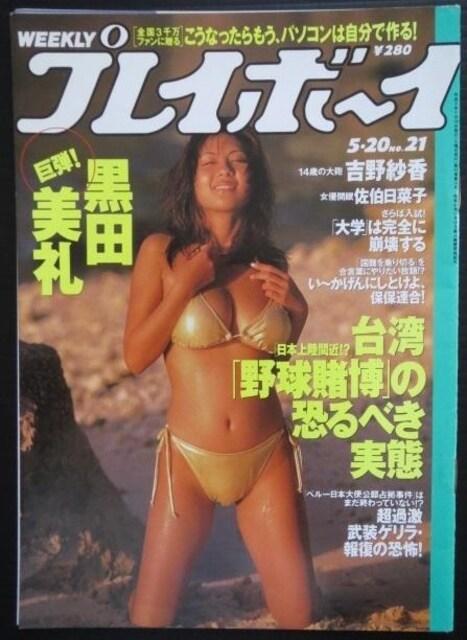伝説の爆乳アイドル「黒田美礼」のデビュー時のグラビア  < タレントグッズの