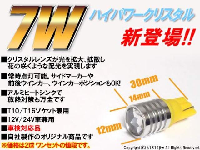2球�儺10/T16アンバーCREE 7WハイパワークリスタルLED 明るさバツグン < 自動車/バイク