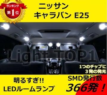 E25 キャラバン(ドームランプ車)7点セット[H13.4〜H24.6]LEDルームランプセットSMD