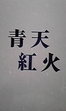 鎧伝サムライトルーパー同人誌 当遼 相模郁様&羽龍星河様「青天紅火」
