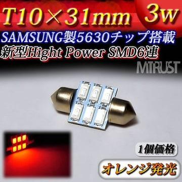 LED T10×31mm サムスン製 3W オレンジ 1個 室内灯に エムトラ