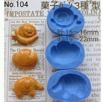 スイーツデコ型◆菓子パン(3種)◆ブルーミックス・レジン・粘土