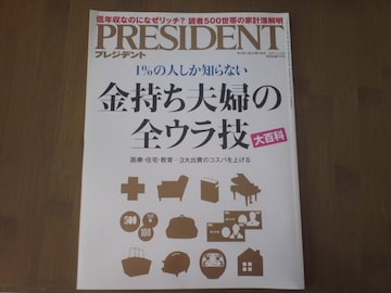 プレジデント2017.2.13号/金持ち夫婦の全ウラ技大百科