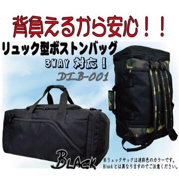 大人気◆◆◆リュック型ボストンバッグ◆◆黒色/Rボ9黒/5