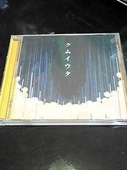 送料無料アルバムCocco クムイウタ
