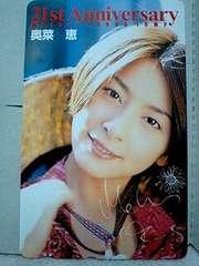 奥菜恵21周年ヤングジャンプ��8